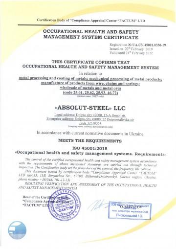 Сертифiкат ISO 45001:2018